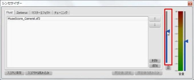 楽譜作成ソフト「MuseScore」[シンセサイザー][メトロノーム音量]スライダーをクリックします。