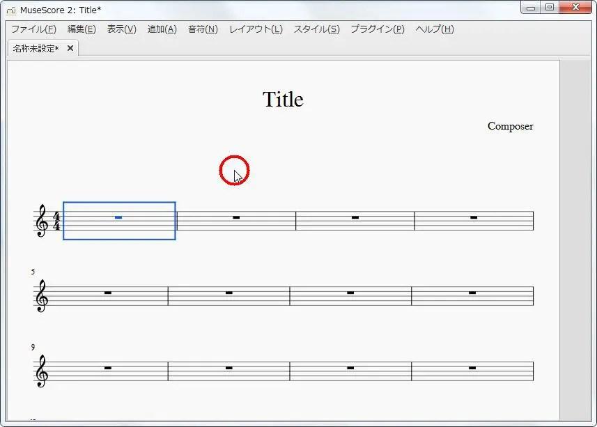 楽譜作成ソフト「MuseScore」[小節・フレーム][垂直フレームの挿入]が実行されました。