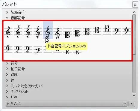 楽譜作成ソフト「MuseScore」[ト音記号オプション8vb]が選択されます。