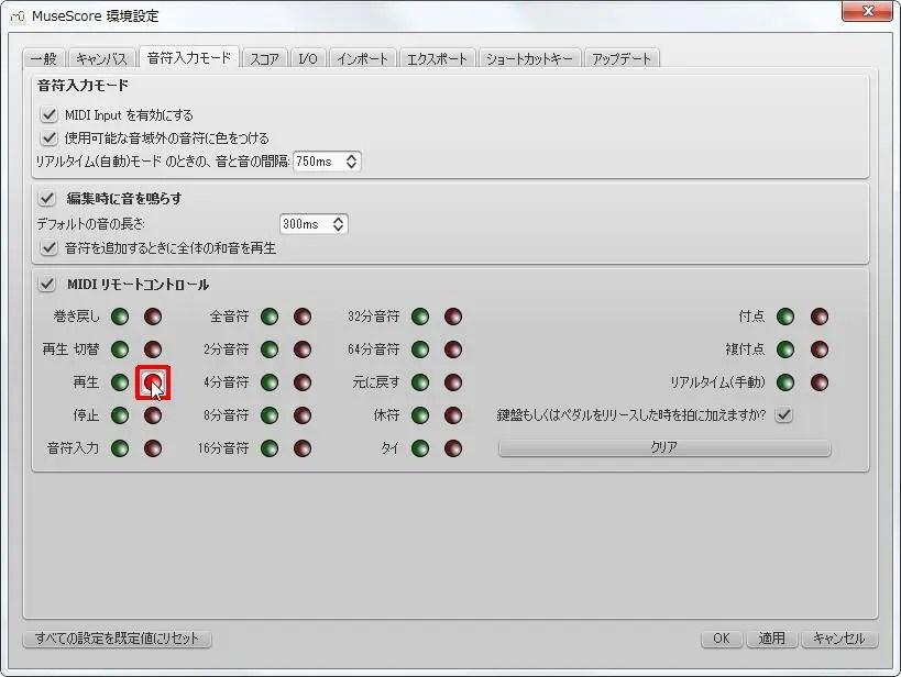 楽譜作成ソフト「MuseScore」環境設定[音符入力モード][録音開始]チェックボックスをオンにします。