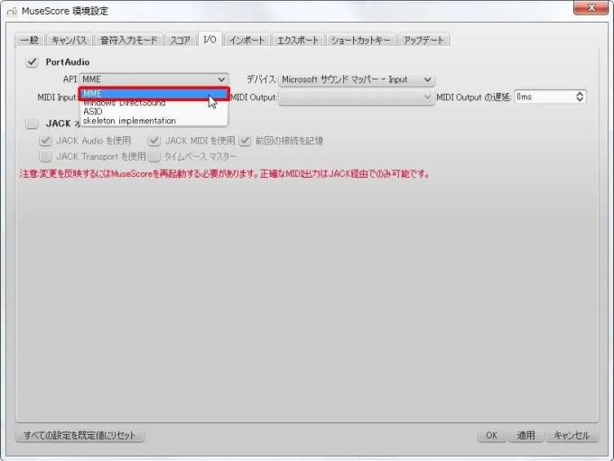 楽譜作成ソフト「MuseScore」環境設定[スコア・I/O][API↓]コンボボックスリストの[MME]をクリックします。