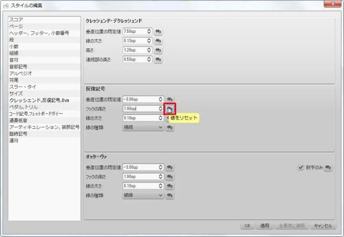 楽譜作成ソフト「MuseScore」[クレッシェンド,反復記号,20va][値をリセット]をクリックすると、値がリセットされます。