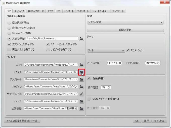 楽譜作成ソフト「MuseScore」環境設定[一般][スタイルフォルダの選択]ボタンをクリックします。