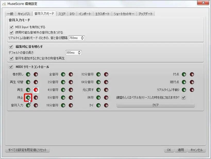 楽譜作成ソフト「MuseScore」環境設定[音符入力モード][停止有効]チェックボックスをクリックします。