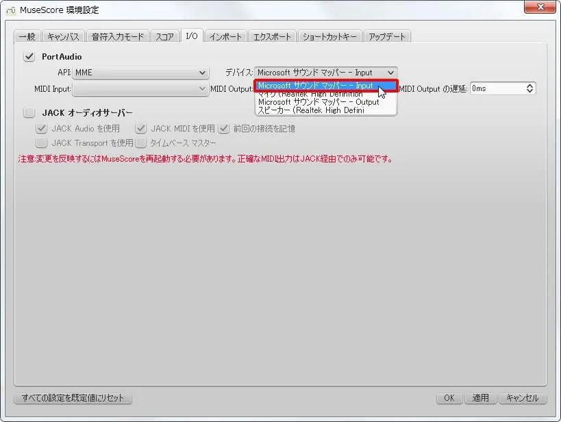 楽譜作成ソフト「MuseScore」環境設定[スコア・I/O][デバイス↓]コンボボックスリストの[Microsoftサウンドマッパー-Input]をクリックします。