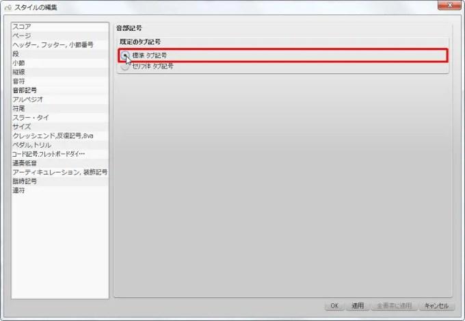 楽譜作成ソフト「MuseScore」[音符・音部記号・アルペジオ][音部記号]グループの[標準 タブ記号]オプション ボタンをオンにします。
