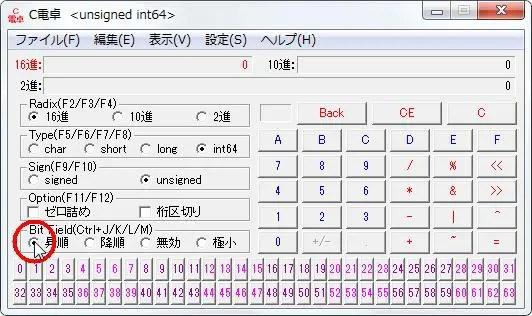 16進数電卓[C電卓][BitField(Ctrl+J/K/L/M)]グループの[昇順]オプションボタンをオンにします。 width=532