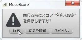 楽譜作成ソフト「MuseScore」「ファイル」[閉じる前にスコア