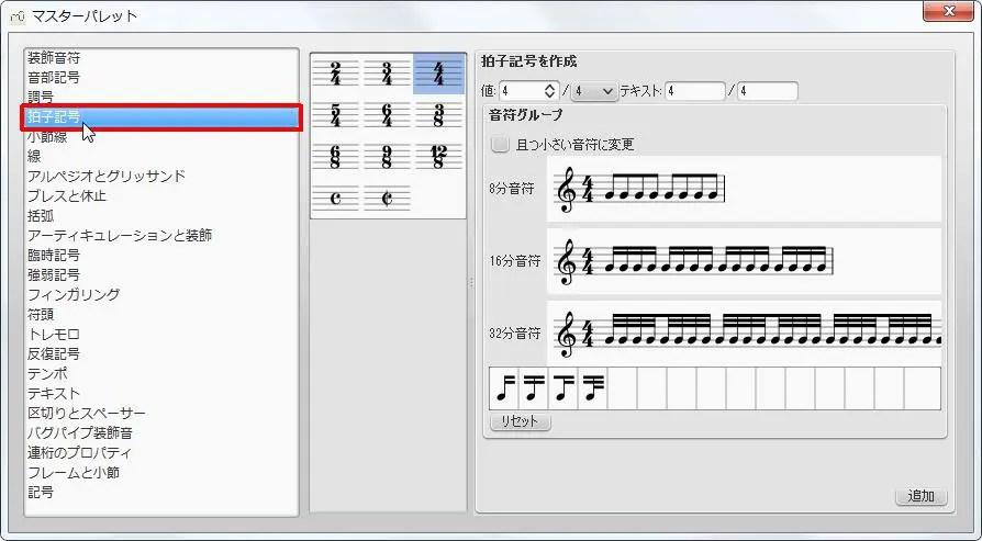 楽譜作成ソフト「MuseScore」[マスターパレット][拍子記号]をクリックすると新しい拍子記号を作成出来ます。