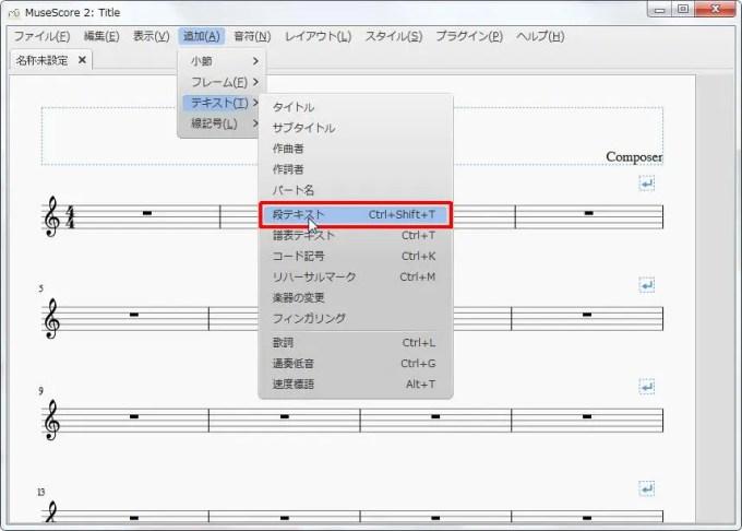 楽譜作成ソフト「MuseScore」[小節・フレーム][追加(A)Alt+A]の[テキスト(T)Alt+T]をポイントし、[段テキストCtrl+Shift+T]をクリックします。