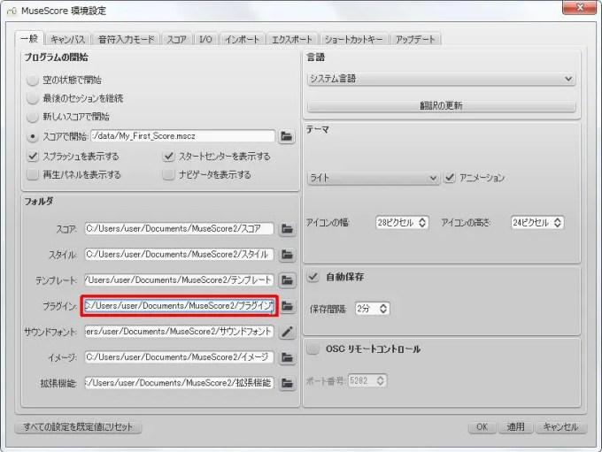 楽譜作成ソフト「MuseScore」環境設定[一般][フォルダ]グループの[プラグインフォルダ]ボックスをクリックします。