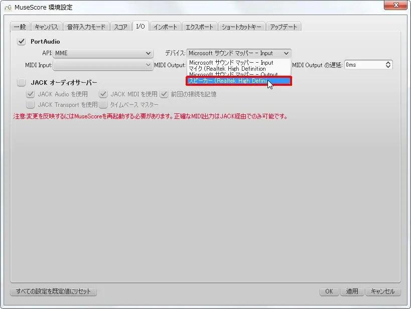 楽譜作成ソフト「MuseScore」環境設定[スコア・I/O][デバイス↓]コンボボックスリストの[スピーカー(RealtekHighDefini]をクリックします。