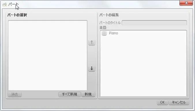 楽譜作成ソフト「MuseScore」「ファイル」[パート]ウィンドウが表示されます。