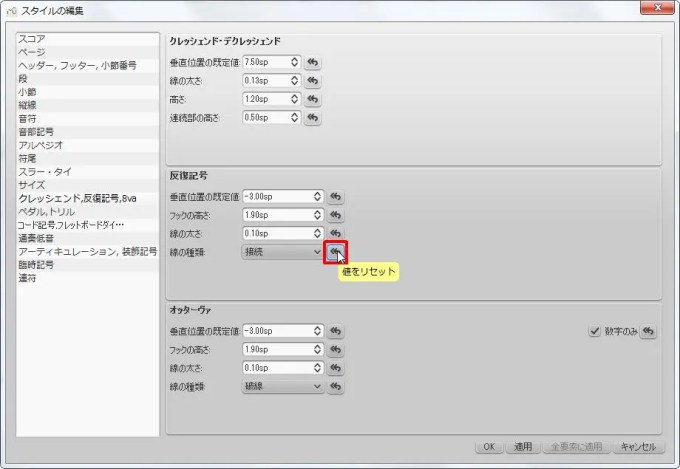 楽譜作成ソフト「MuseScore」[クレッシェンド,反復記号,24va][値をリセット]をクリックすると、値がリセットされます。