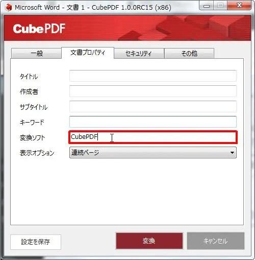 [変換ソフト]ボックスをクリックします。変換ソフトが表示されます。