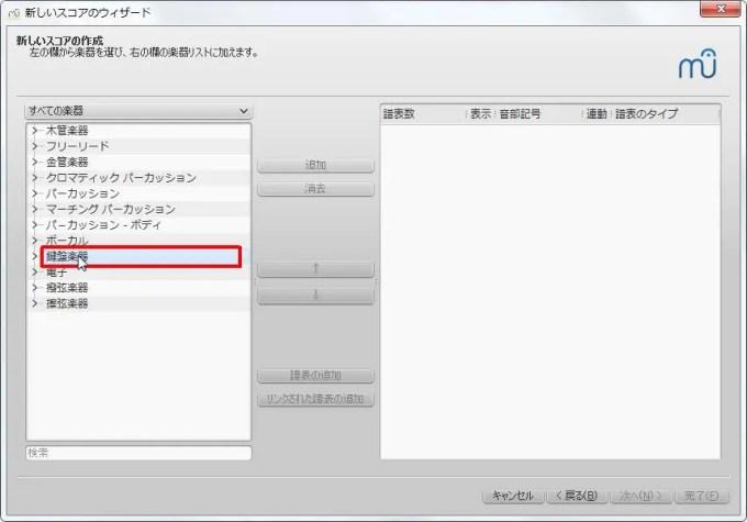 楽譜作成ソフト[MuseScore][鍵盤楽器]をクリックします。