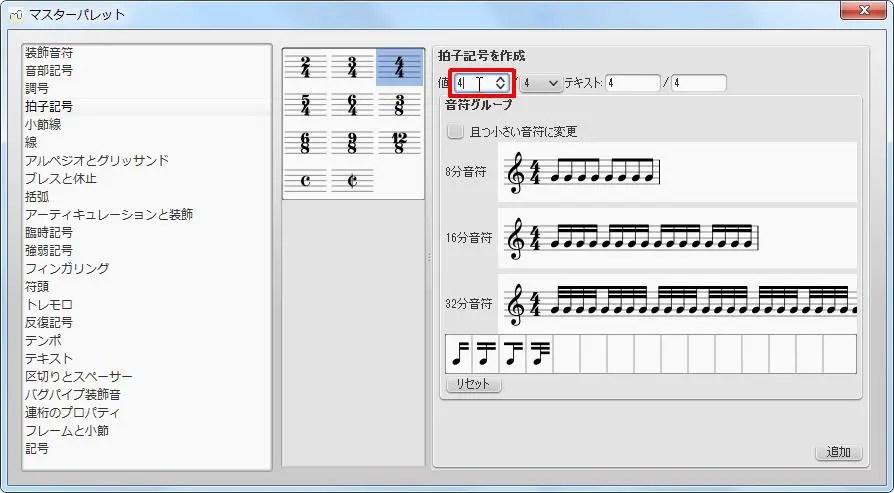 楽譜作成ソフト「MuseScore」[マスターパレット][拍子記号を作成]グループの[値]スピンボックスをクリックすると分子を設定できます。