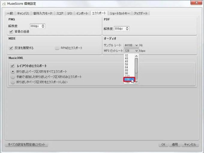 楽譜作成ソフト「MuseScore」環境設定[インポート・エクスポート][オーディオ]グループの[MP3ビットレート]コンボボックスリストの[128]をクリックします。