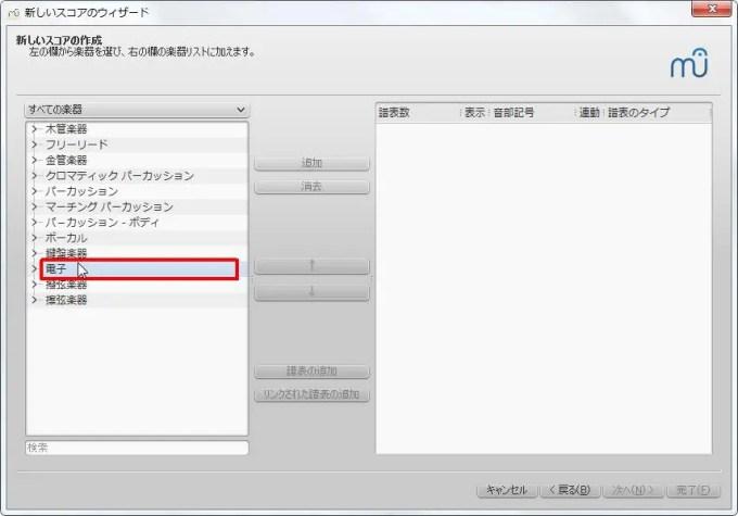 楽譜作成ソフト[MuseScore][電子]をクリックします。