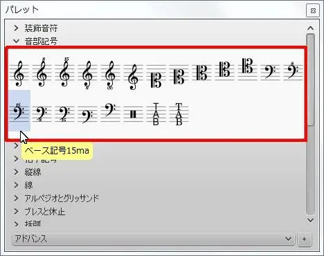 楽譜作成ソフト「MuseScore」[ベース記号15ma]が選択されます。