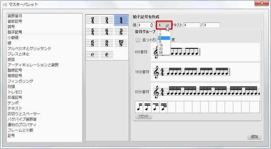 楽譜作成ソフト「MuseScore」[マスターパレット][拍子記号を作成]グループの[値]スピンボックスをクリックすると分母を設定できます。