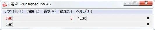 16進数電卓[C電卓][極小] width=532