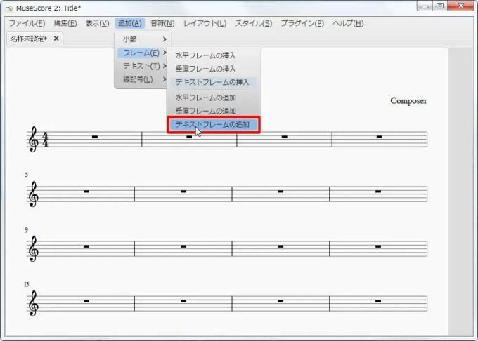 楽譜作成ソフト「MuseScore」[小節・フレーム][追加(A)Alt+A]の[フレーム(F)Alt+F]をポイントし、[テキストフレームの追加]をクリックします。