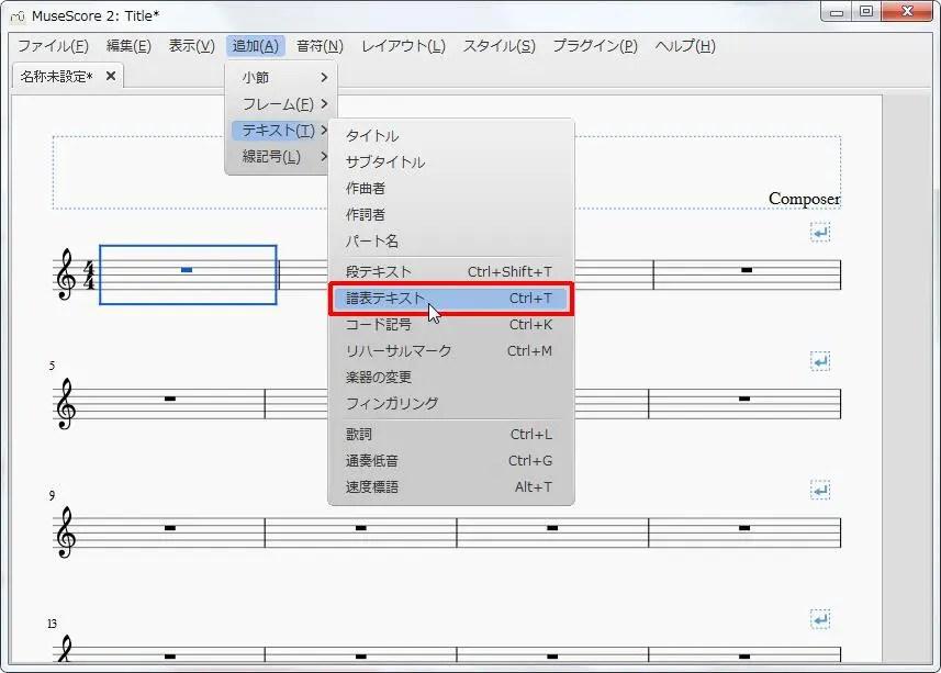 楽譜作成ソフト「MuseScore」[小節・フレーム][追加(A)Alt+A]の[テキスト(T)Alt+T]をポイントし、[譜表テキストCtrl+T]をクリックします。