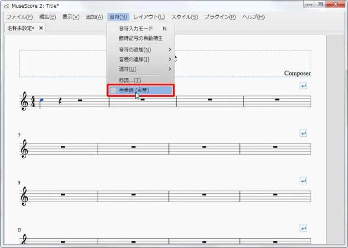 楽譜作成ソフト「MuseScore」[音符][音符(N)Alt+N]の[合奏調(実音)]をクリックします。