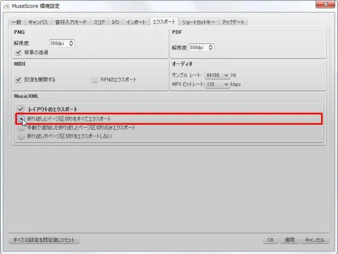 楽譜作成ソフト「MuseScore」環境設定[インポート・エクスポート][MusicXML]グループの[折り返しとページ区切りをすべてエクスポート]オプションボタンをクリックします。