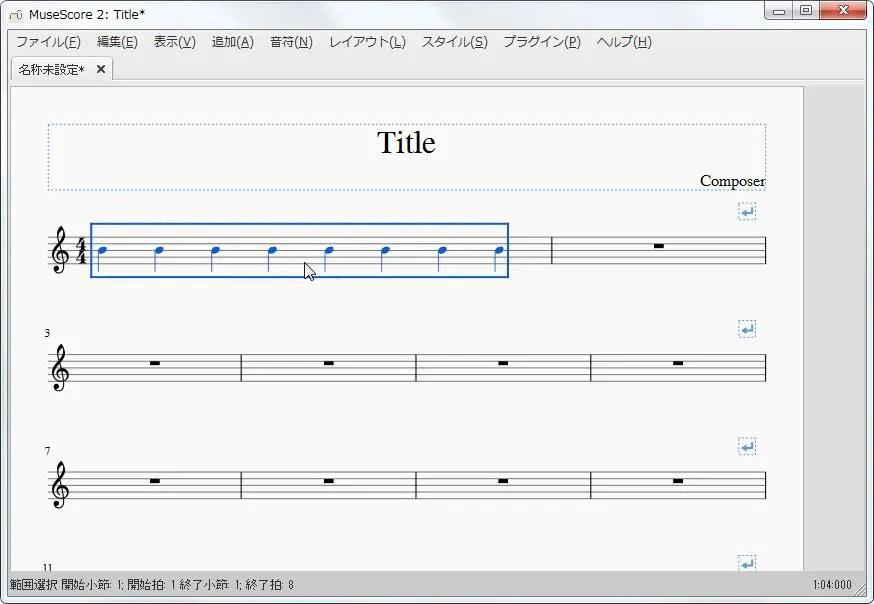 楽譜作成ソフト「MuseScore」[設定][スコア名称未設定]2小説が結合されたことが確認できます。