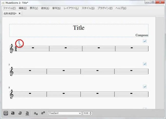 楽譜作成ソフト「MuseScore」[小節・フレーム][譜表テキスト]を設定できます。