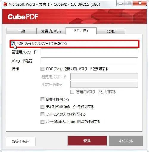 [PDFファイルをパスワードで保護する]チェックボックスをオンにします。PDFファイルをパスワードで保護します。
