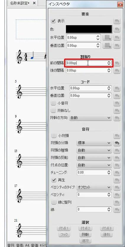 楽譜作成ソフト「MuseScore」[インスペクタ][前の間隔]スピンボックスを設定します。