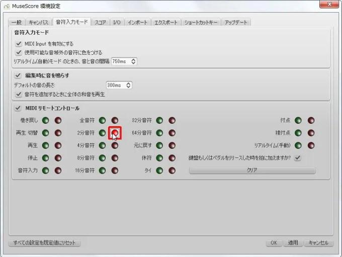楽譜作成ソフト「MuseScore」環境設定[音符入力モード][2分音符記録]チェックボックスをオンにします。