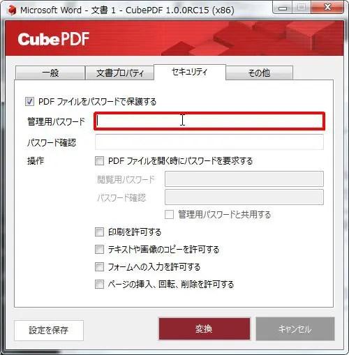 [管理用パスワード]ボックスをクリックします。管理用パスワードを設定できます。