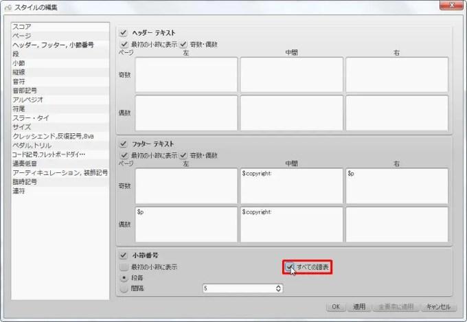 楽譜作成ソフト「MuseScore」[ヘッダー・フッター・小節][すべての譜表]チェック ボックスをオンにします。