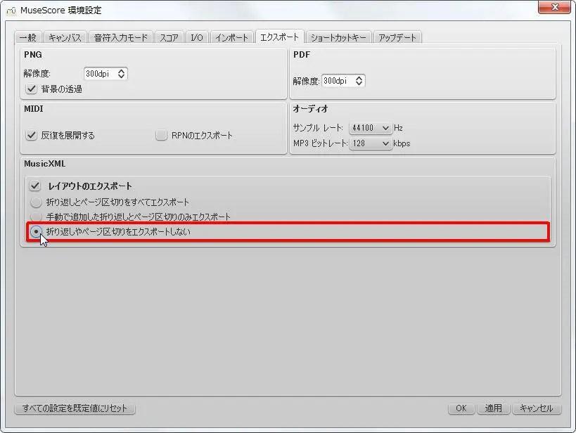楽譜作成ソフト「MuseScore」環境設定[インポート・エクスポート][MusicXML]グループの[折り返しやページ区切りをエクスポートしない]オプションボタンをクリックします。