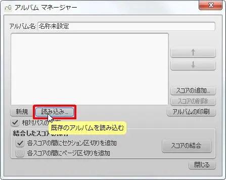 楽譜作成ソフト「MuseScore」「ファイル」[読み込み]ボタンをクリックします。