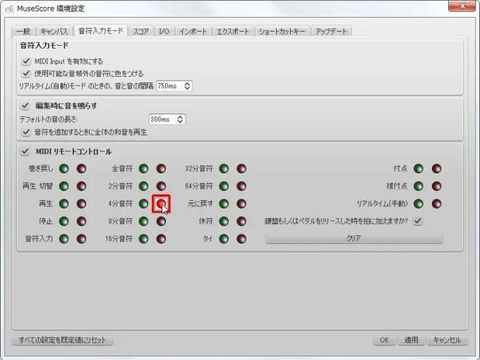 楽譜作成ソフト「MuseScore」環境設定[音符入力モード][4分音符記録]チェックボックスをオンにします。