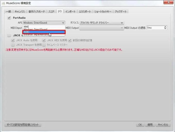 楽譜作成ソフト「MuseScore」環境設定[スコア・I/O][API↓]コンボボックスリストの[ASIO]をクリックします。