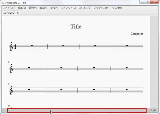 楽譜作成ソフト「MuseScore」[選択フィルター][楽譜下部分]にステータスバーが表示されます。