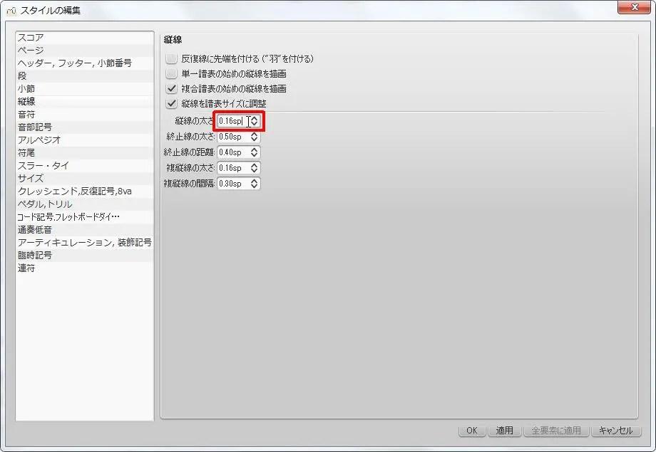 楽譜作成ソフト「MuseScore」[段・小節・縦線][縦線]グループの[縦線の太さ]スピン ボックスを設定できます。