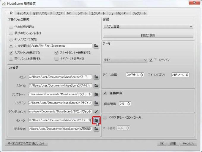楽譜作成ソフト「MuseScore」環境設定[一般][画像フォルダ]ボタンをクリックします。