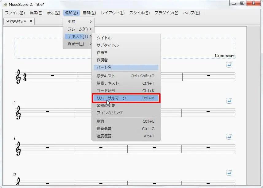 楽譜作成ソフト「MuseScore」[小節・フレーム][追加(A)Alt+A]の[テキスト(T)Alt+T]をポイントし、[リハーサルマークCtrl+M]をクリックします。