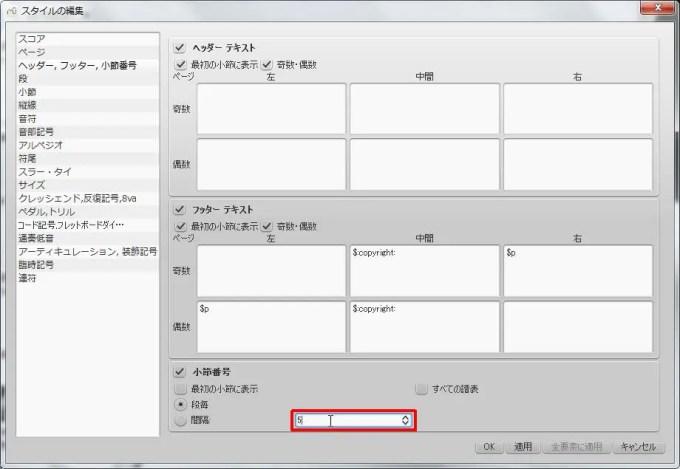 楽譜作成ソフト「MuseScore」[ヘッダー・フッター・小節][小節番号]スピン ボックスをクリックします。
