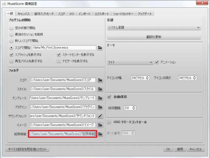 楽譜作成ソフト「MuseScore」環境設定[一般][フォルダ]グループの[拡張機能のフォルダ]ボックスをクリックします。