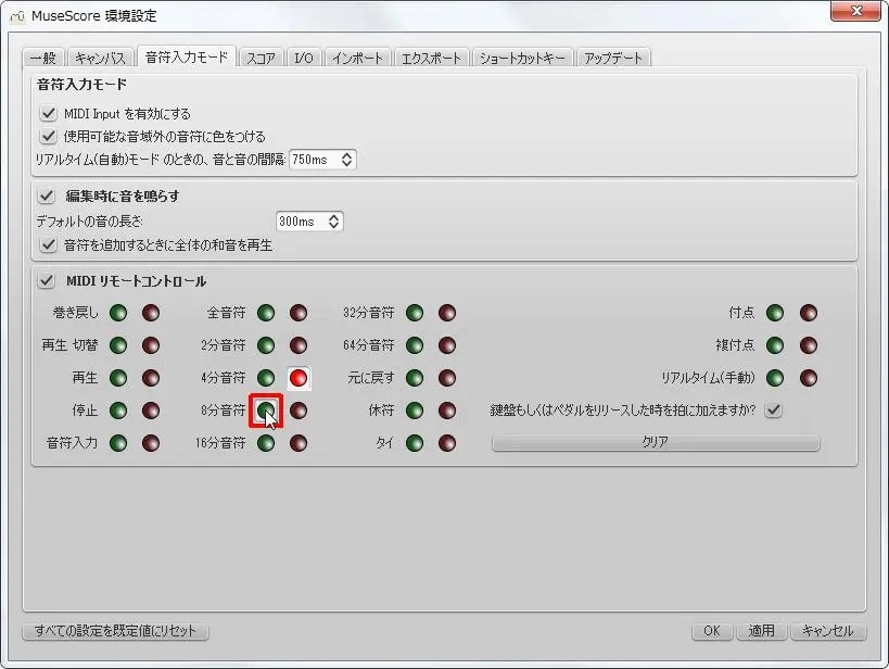 楽譜作成ソフト「MuseScore」環境設定[音符入力モード][8分音符有効]チェックボックスをクリックします。