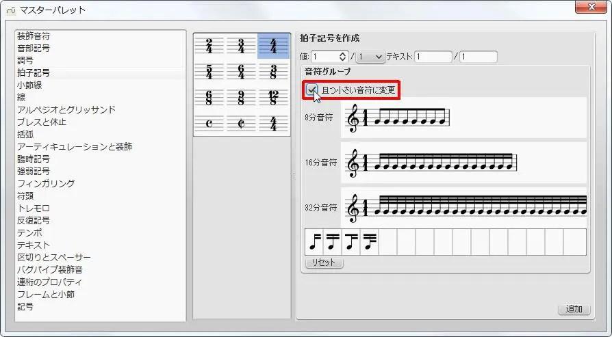 楽譜作成ソフト「MuseScore」[マスターパレット]拍子の[1/1]の[8分音符][16分音符][32分音符]が自動で作成されました。[拍子記号を作成]グループの[且つ小さい音符に変更]チェックボックスをオンにします。