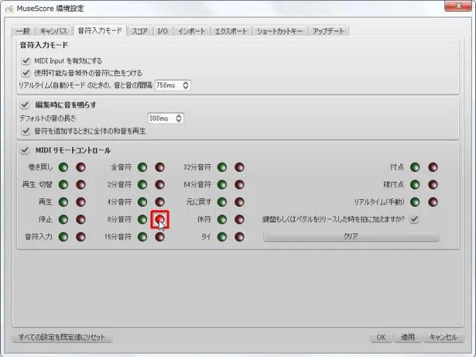 楽譜作成ソフト「MuseScore」環境設定[音符入力モード][8分音符記録]チェックボックスをオンにします。